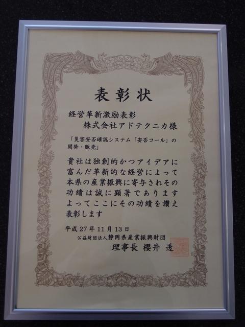 11/13表彰式F