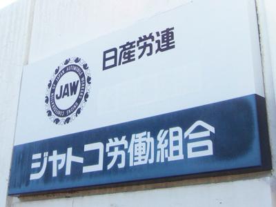 ジヤトコ労働組合