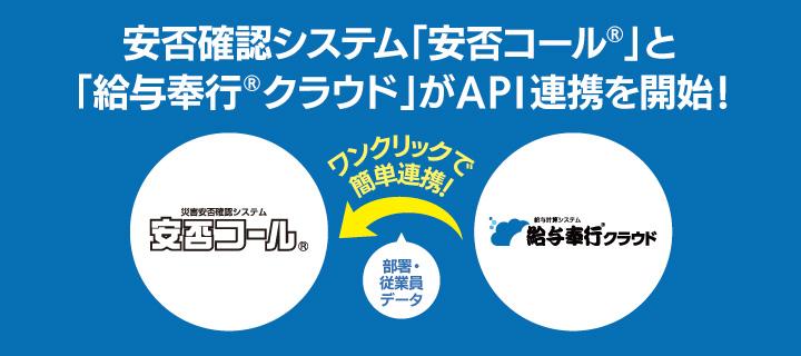 安否確認システム「安否コール®」と「給与奉行®クラウド」がAPI連携を開始 !