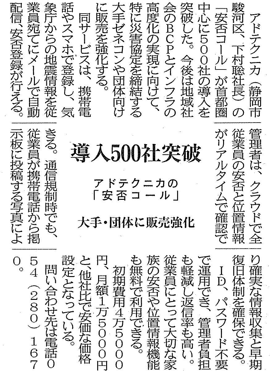安否コール_建通新聞