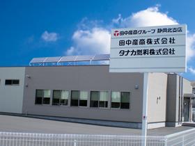 タナカ燃料株式会社