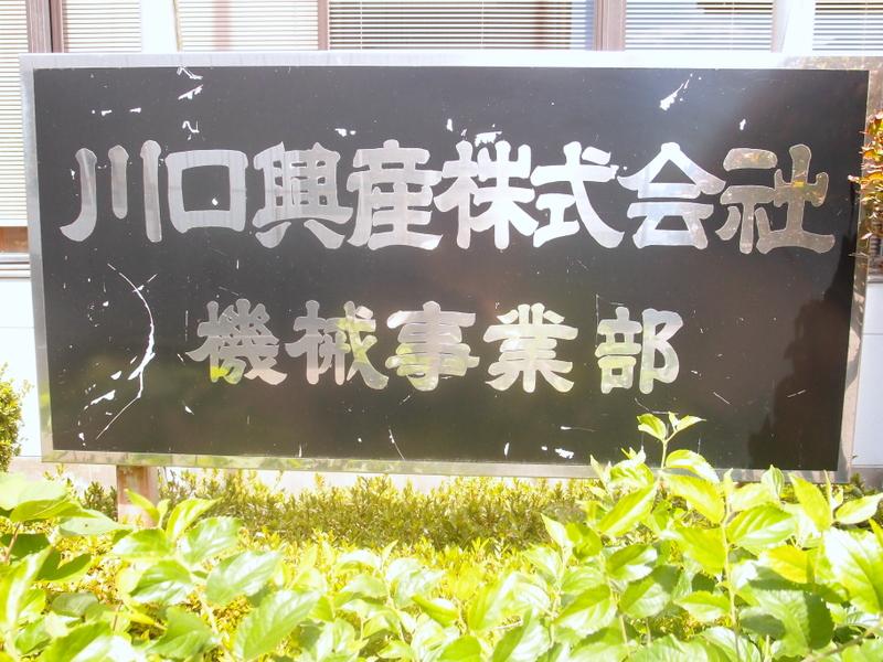 川口興産株式会社