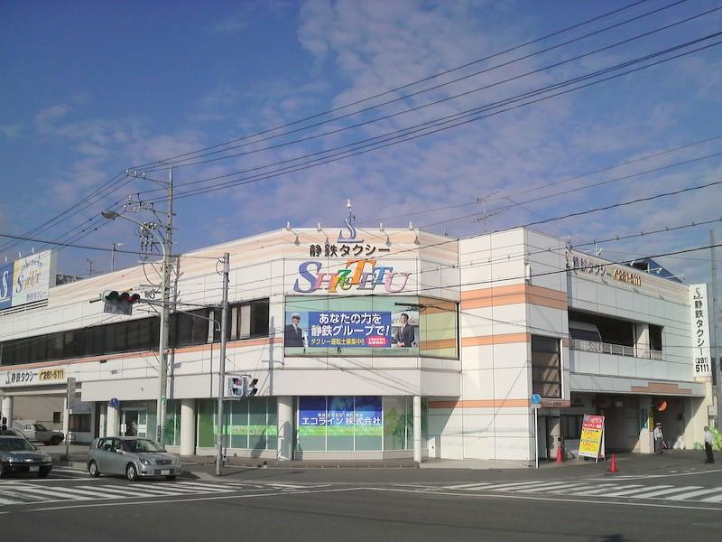 静鉄タクシー株式会社