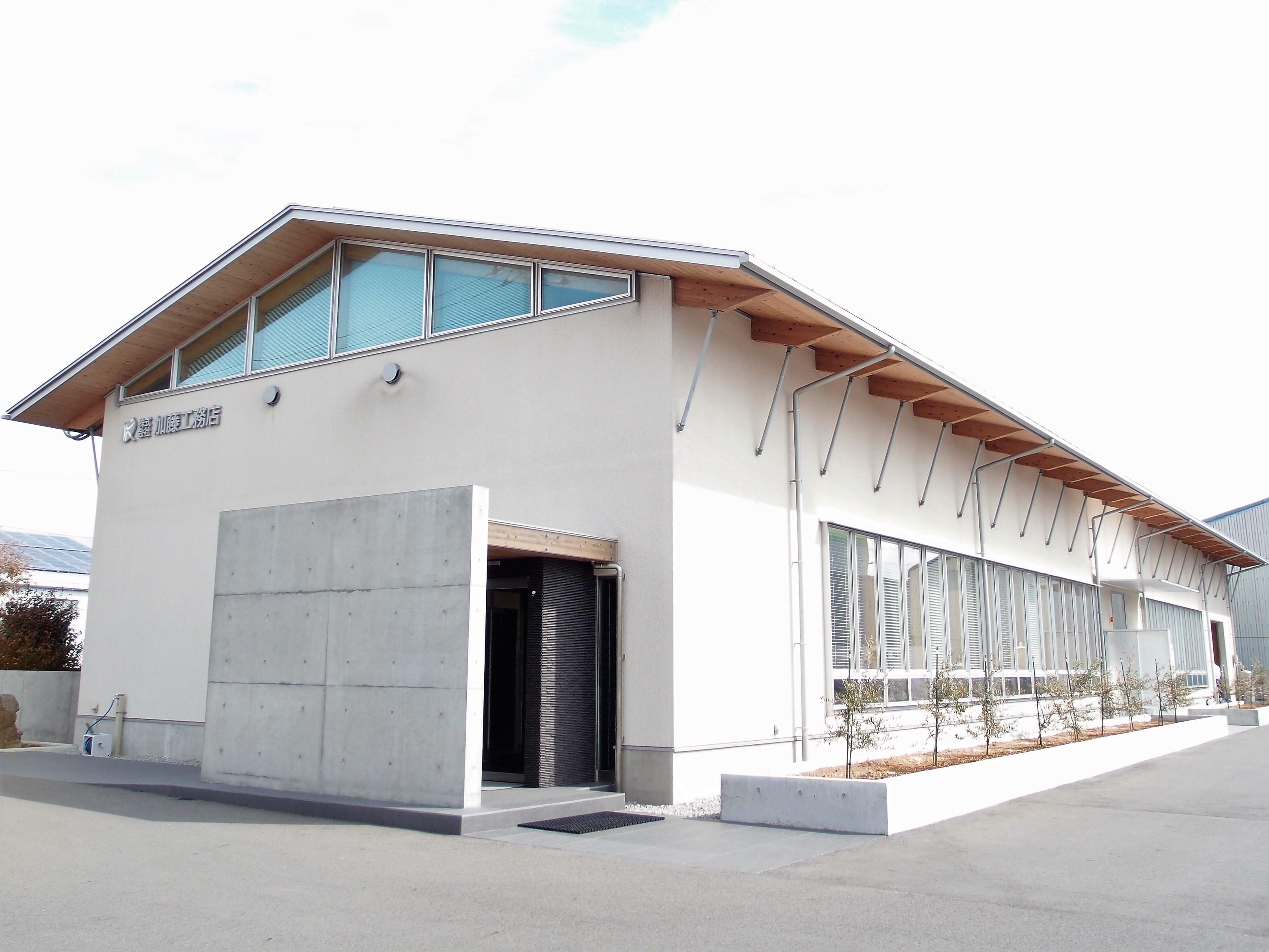 株式会社加藤工務店