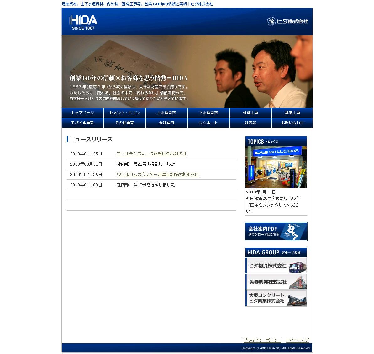ヒダ株式会社