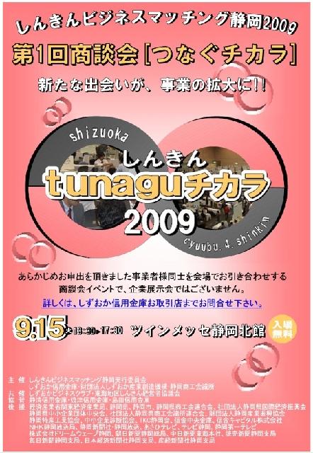 しんきんビジネスマッチング静岡2009出展のお知らせ