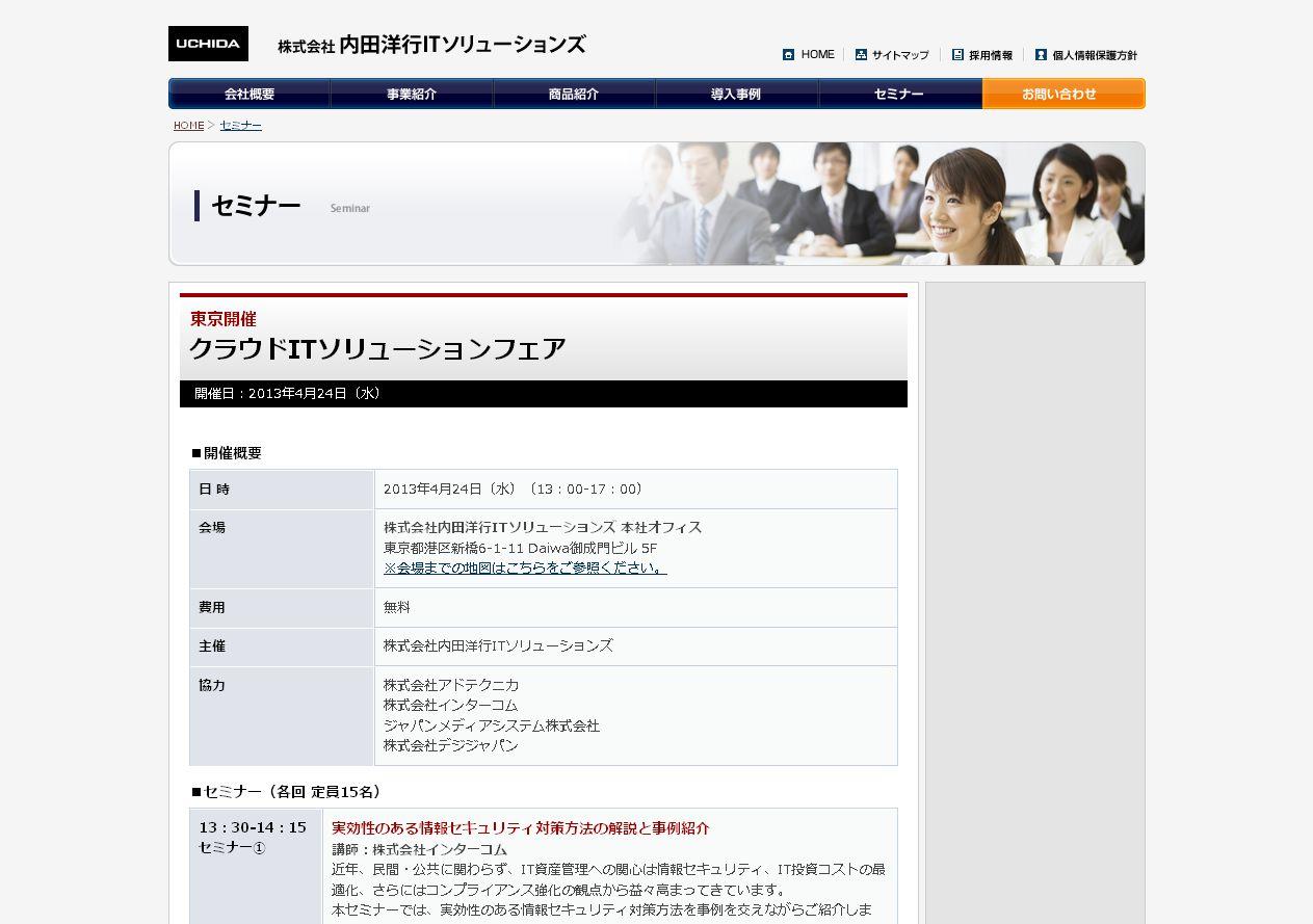 株式会社内田洋行ITソリューションズ様主催のクラウドITソリューションフェアに出展します(東京)<終了>