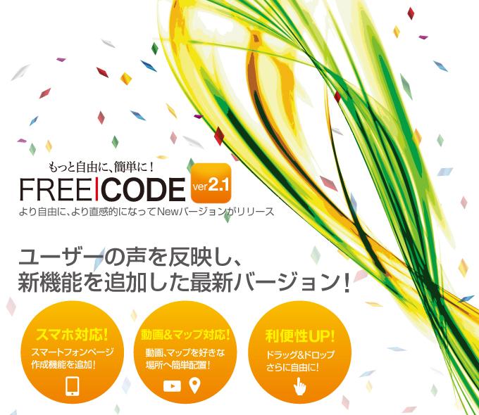 フリーコード2.1リリース致しました。