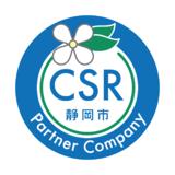 『静岡市CSRパートナー企業表彰』受賞のお知らせ