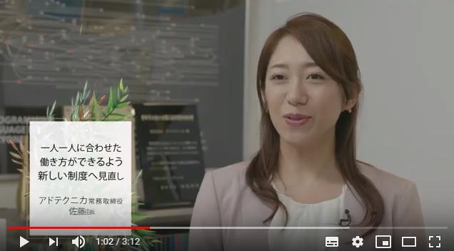しずおか女子きらっ☆プロジェクトPR動画にアドテクニカ社員が出演しました!
