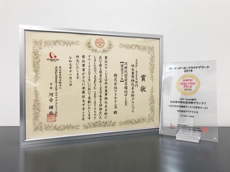 「ASPICクラウドアワード2019」ASP・SaaS部門にて安否コールがグランプリを受賞!